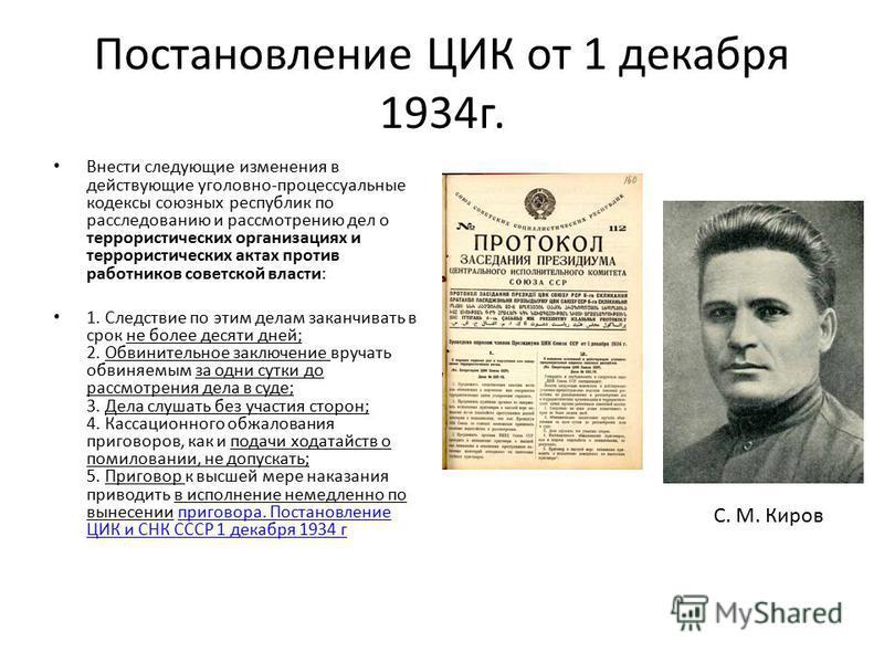 Постановление ЦИК от 1 декабря 1934 г. Внести следующие изменения в действующие уголовно-процессуальные кодексы союзных республик по расследованию и рассмотрению дел о террористических организациях и террористических актах против работников советской
