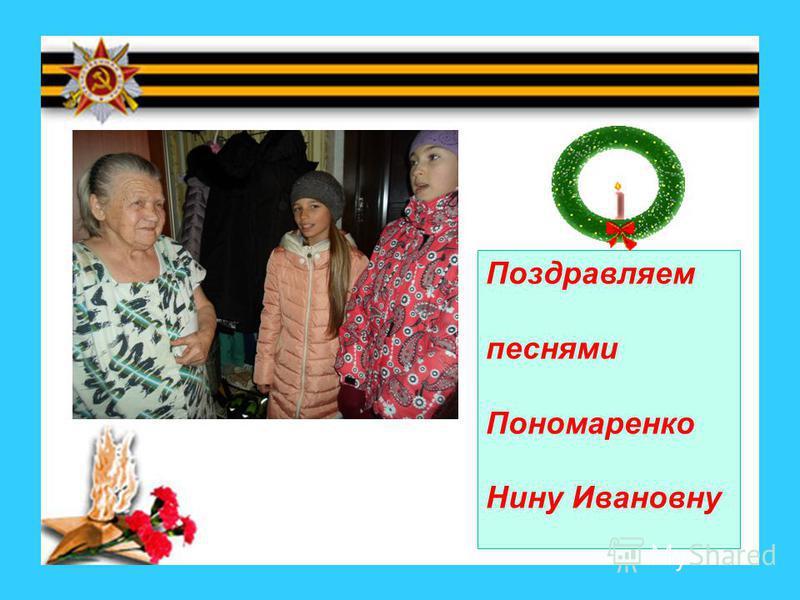Поздравляем песнями Пономаренко Нину Ивановну
