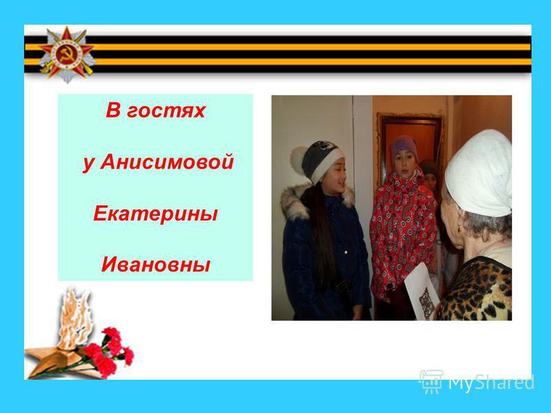 В гостях у Анисимовой Екатерины Ивановны