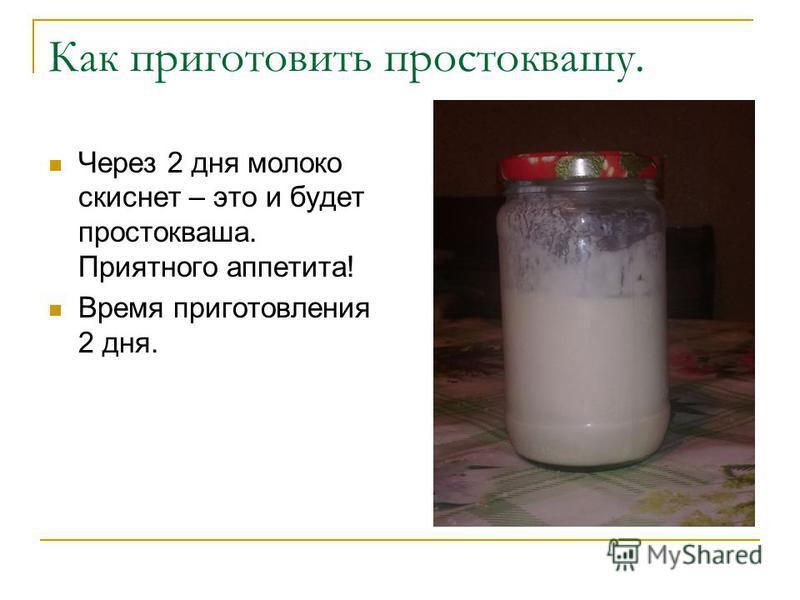 Как приготовить простоквашу. Через 2 дня молоко скиснет – это и будет простокваша. Приятного аппетита! Время приготовления 2 дня.
