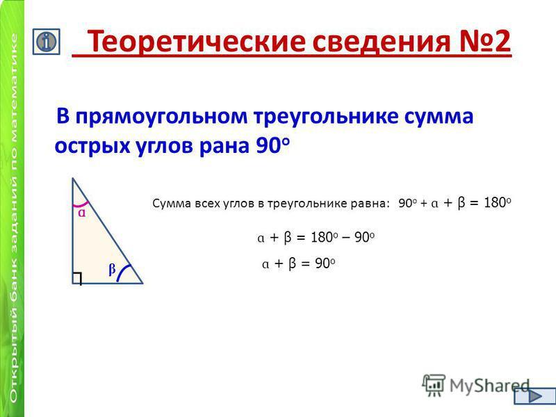 Теоретические сведения 2 В прямоугольном треугольнике сумма острых углов рана 90 о ɑ β Сумма всех углов в треугольнике равна: 90 о + ɑ + β = 180 о ɑ + β = 180 о – 90 о ɑ + β = 90 о