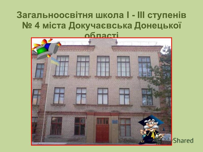 Загальноосвітня школа I - III ступенів 4 міста Докучаєвська Донецької області