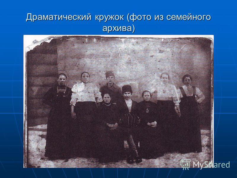 Драматический кружок (фото из семейного архива)
