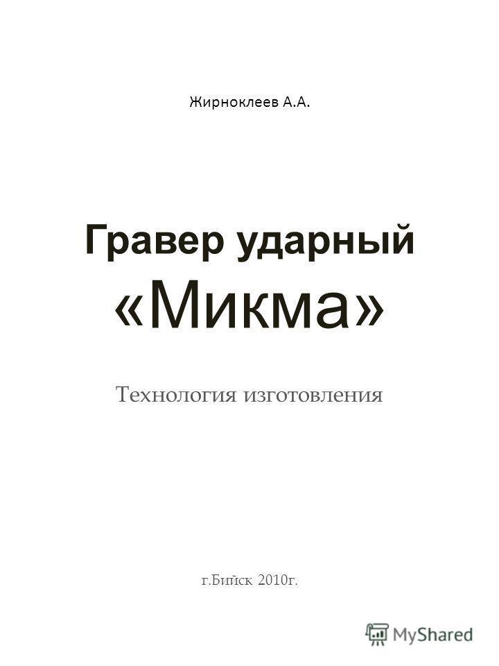 Гравер ударный «Микма» Технология изготовления г.Бийск 2010 г. Жирноклеев А.А.