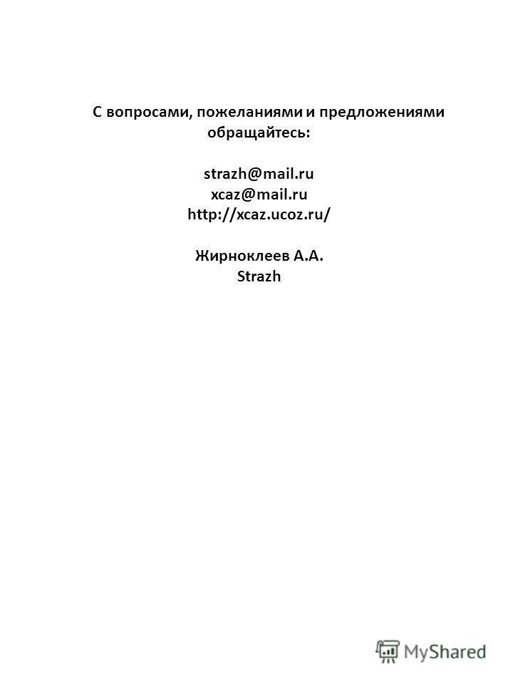 С вопросами, пожеланиями и предложениями обращайтесь: strazh@mail.ru xcaz@mail.ru http://xcaz.ucoz.ru/ Жирноклеев А.А. Strazh