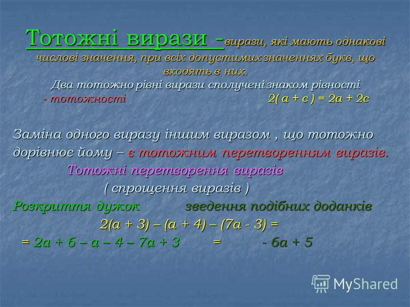 Порядок виконання дій Дії : першого ступеня : додавання, віднімання другого ступеня : множення, ділення третього ступеня : піднесення до степеня У виразі без дужок : дії одного ступеня виконують у тому порядку, в якому вони записані. дії різних ступе