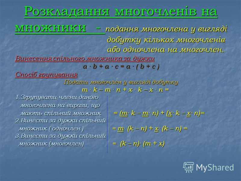 Формули скороченого множення Різниця різниці суму квадратів в виразів виразів a2 – b2 = = ( ( a – b ) · · ( a + b ) Квадрат к квадрат подвоєний квадрат двочлена п першого добуток другого ( a + b ) 2 = a a2 + + 2 2ab + + b b2 ( a - b ) 2 = = a a2 - -