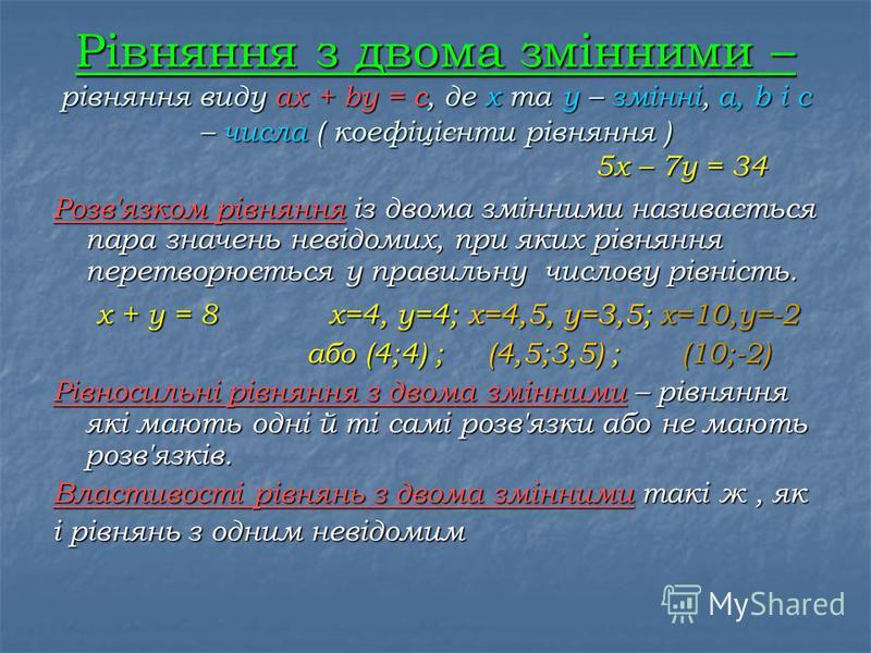 Системи лінійних рівнянь з двома змінними Рівняння з двома змінними. Графік лінійного рівняння з двома змінними. Система двох лінійних рівнянь. Розв'язування систем лінійних рівнянь: Графічний спосіб. Спосіб підстановки. Спосіб додавання. Розв'язуван