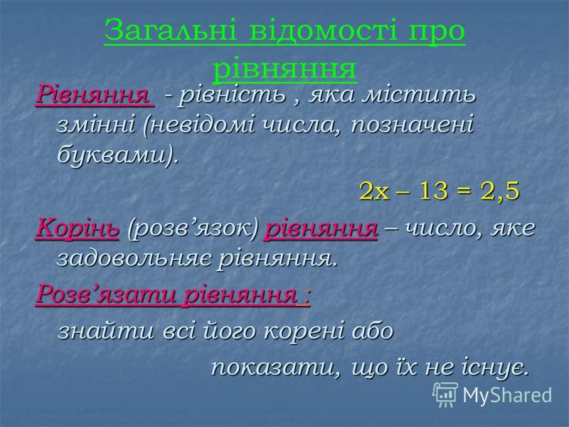 Рівняння Загальні відомості про рівняння Загальні відомості про рівняння Основні властивості рівнянь Основні властивості рівнянь Лінійні рівняння з однією змінною Лінійні рівняння з однією змінною Розв'язування задач за допомогою рівнянь Розв'язуванн