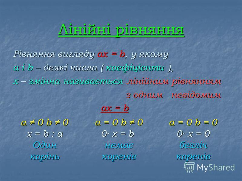 Основні властивості рівнянь 1. У будь-якій частині рівняння можна розкрити дужки і звести подібні доданки рівняння. 2. Будь-який член рівняння можна перенести з однієї частини рівняння в іншу змінивши його знак на протилежний 4х + 34 = 16х – 7 ; 4х –