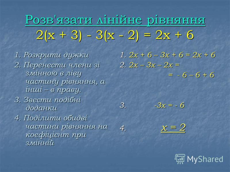 Лінійні рівняння Рівняння вигляду ах = b, у якому а і b – деякі числа ( коефіцієнти ), х – змінна називається лінійним рівнянням з одним невідомим ах = b а 0 b 0 х = b : а Один корінь а = 0 b 0 0· х = b немає коренів а = 0 b = 0 0· х = 0 безліч корен