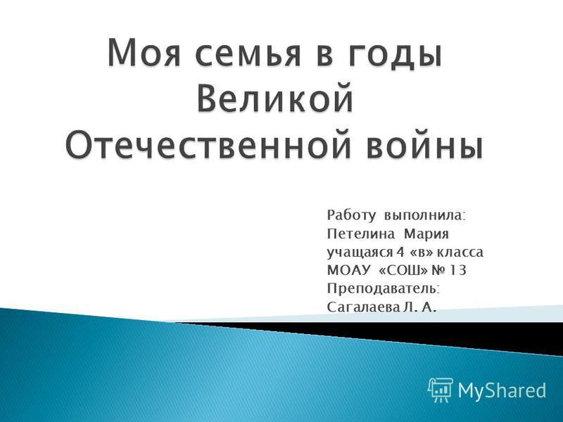 Работу выполнила: Петелина Мария учащаяся 4 «в» класса МОАУ «СОШ» 13 Преподаватель: Сагалаева Л. А.