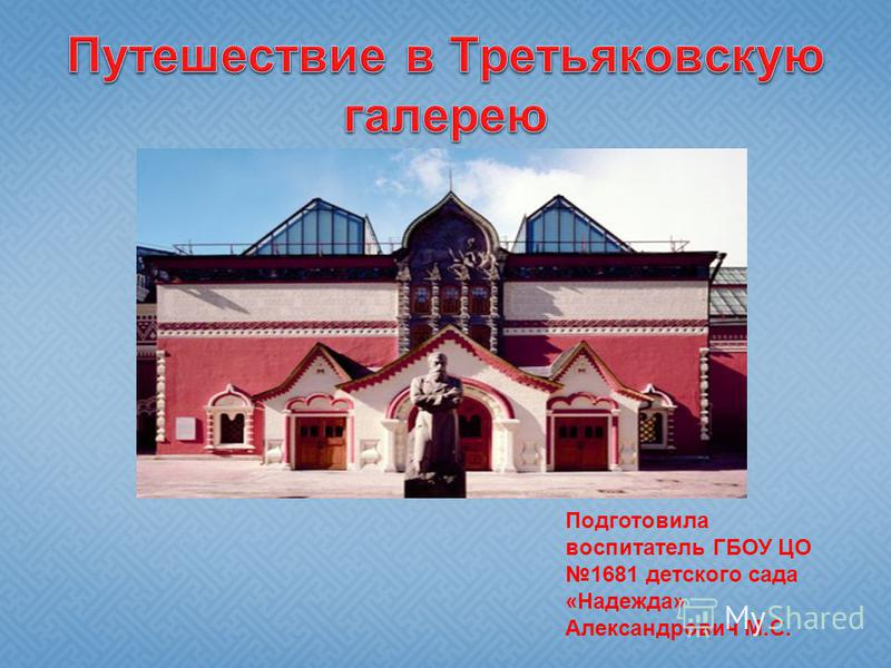 Подготовила воспитатель ГБОУ ЦО 1681 детского сада «Надежда» Александрович М.С.