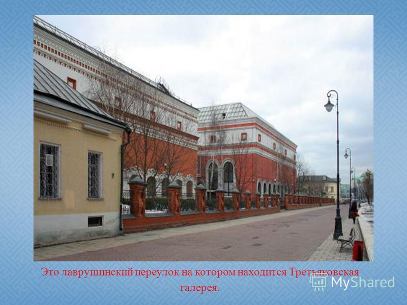 Это лаврушинский переулок на котором находится Третьяковская галерея.