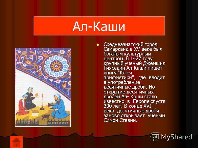 Среднеазиатский город Самарканд в XV веке был богатым культурным центром. В 1427 году крупный ученый Джемшид Гияседин Ал-Каши пишет книгу