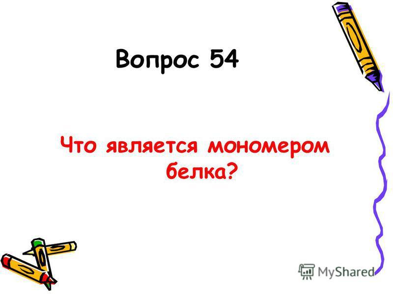 Вопрос 54 Что является мономером белка?