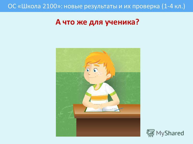 ОС «Школа 2100»: новые результаты и их проверка (1-4 кл.) А что же для ученика?