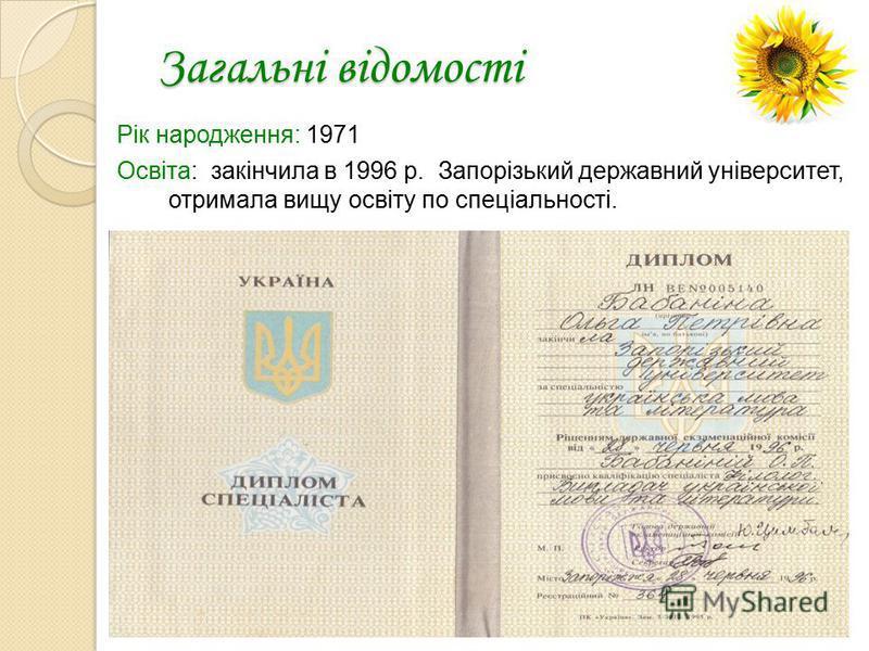 Загальні відомості Загальні відомості Рік народження: 1971 Освіта: закінчила в 1996 р. Запорізький державний університет, отримала вищу освіту по спеціальності.