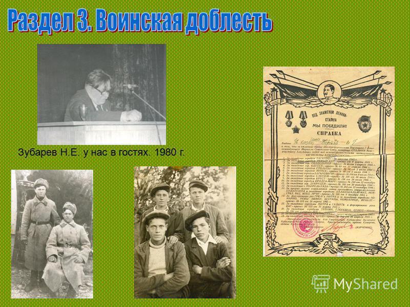 Зубарев Н.Е. у нас в гостях. 1980 г.