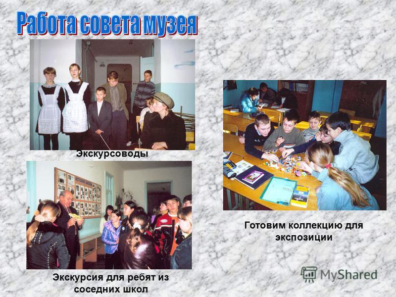 Экскурсоводы Экскурсия для ребят из соседних школ Готовим коллекцию для экспозиции