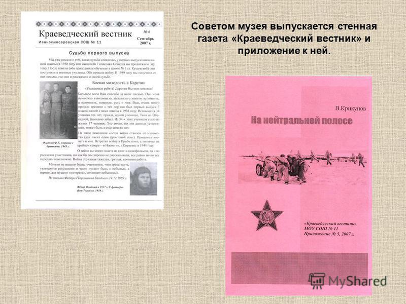 Советом музея выпускается стенная газета «Краеведческий вестник» и приложение к ней.