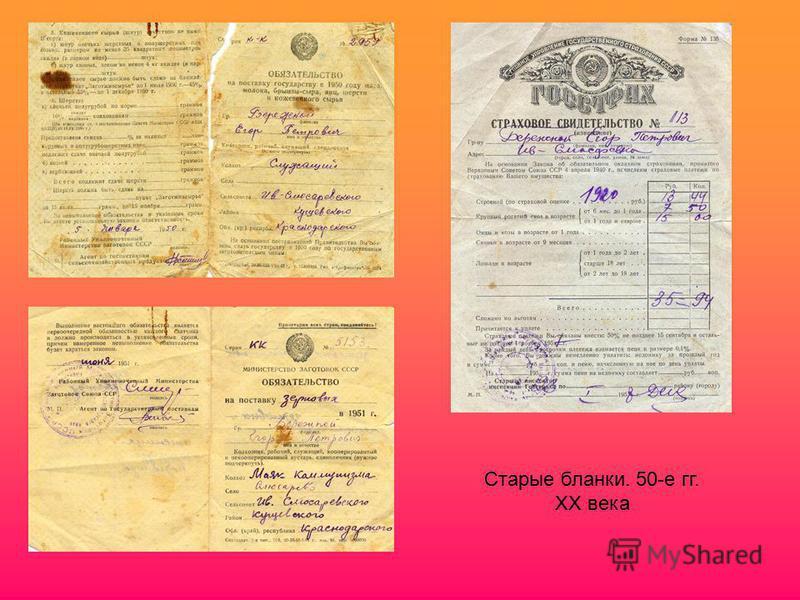 Старые бланки. 50-е гг. ХХ века