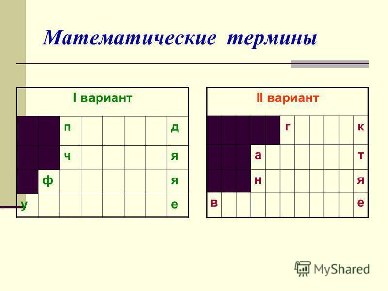 Математические термины I вариант под чья фя уже II вариант гк ат на все