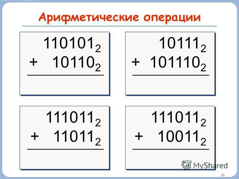 Арифметические операции 36 110101 2 + 10110 2 110101 2 + 10110 2 10111 2 + 101110 2 10111 2 + 101110 2 111011 2 + 11011 2 111011 2 + 11011 2 111011 2 + 10011 2 111011 2 + 10011 2