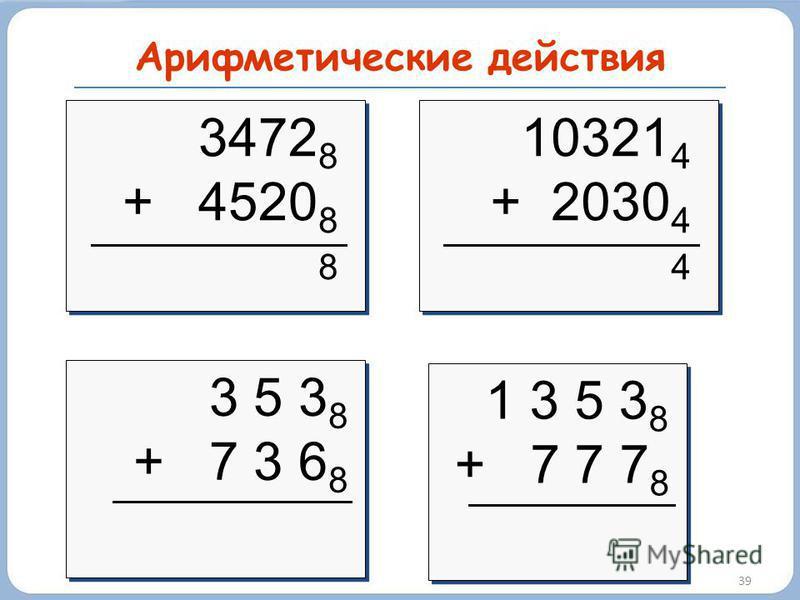 Арифметические действия 39 3472 8 + 4520 8 8 3472 8 + 4520 8 8 10321 4 + 2030 4 4 10321 4 + 2030 4 4 3 5 3 8 + 7 3 6 8 3 5 3 8 + 7 3 6 8 1 3 5 3 8 + 7 7 7 8 1 3 5 3 8 + 7 7 7 8