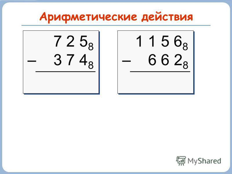 Арифметические действия 7 2 5 8 – 3 7 4 8 7 2 5 8 – 3 7 4 8 1 1 5 6 8 – 6 6 2 8 1 1 5 6 8 – 6 6 2 8