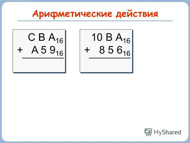 Арифметические действия С В А 16 + A 5 9 16 С В А 16 + A 5 9 16 10 В А 16 + 8 5 6 16 10 В А 16 + 8 5 6 16