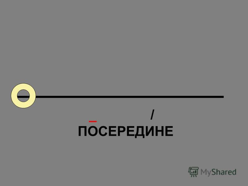 _ / ПОСЕРЕДИНЕ