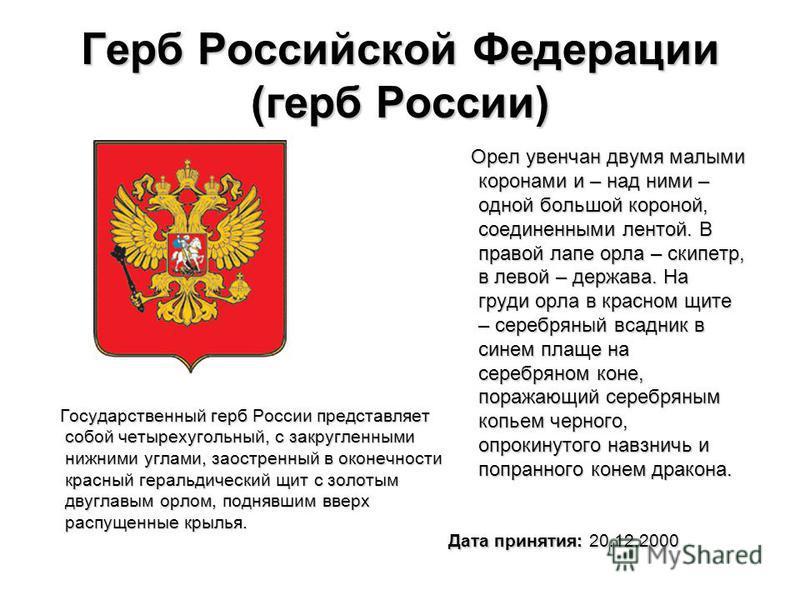 Герб Российской Федерации (герб России) Государственный герб России представляет собой четырехугольный, с закругленными нижними углами, заостренный в оконечности красный геральдический щит с золотым двуглавым орлом, поднявшим вверх распущенные крылья