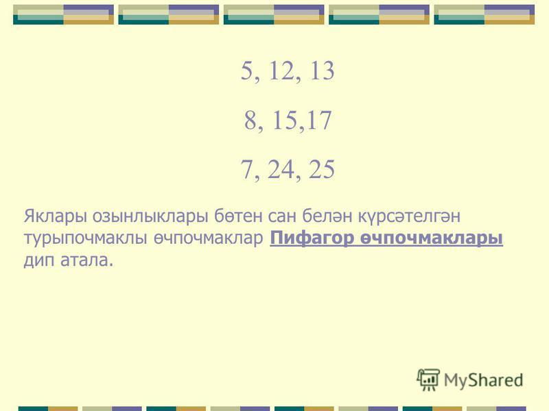 Пифагор теоремасына кире теорема Әгәр өчпочмакның бер ягының квадраты калган ике ягының квадратлары суммасына тигез булса, өчпомак турыпочмаклы була. 5 4 3 Яклары 3, 4, 5 см булган өчпочмак турыпочмаклы: 5 = 3 + 4
