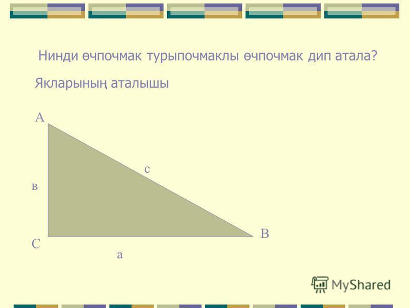 1.Пифагор теоремасының формулировкасын белү, аңа кире теореманы өйрәнү. 2. Пифагор теоремасын исбатлау һәм теореманы мәсьәләләр чишкәндә куллану.