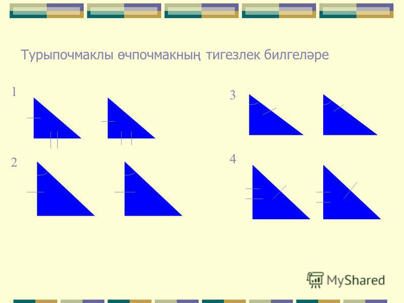 Турыпочмаклы өчпочмакның үзлекләре с а с>вс>в с>ас>а А ВС <А+<В=90 303303 в а с 30 а= 1/2 С в