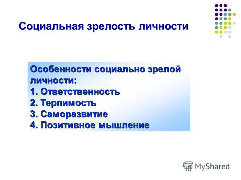 Социальная зрелость личности Особенности социально зрелой личности: 1. Ответственность 2. Терпимость 3. Саморазвитие 4. Позитивное мышление