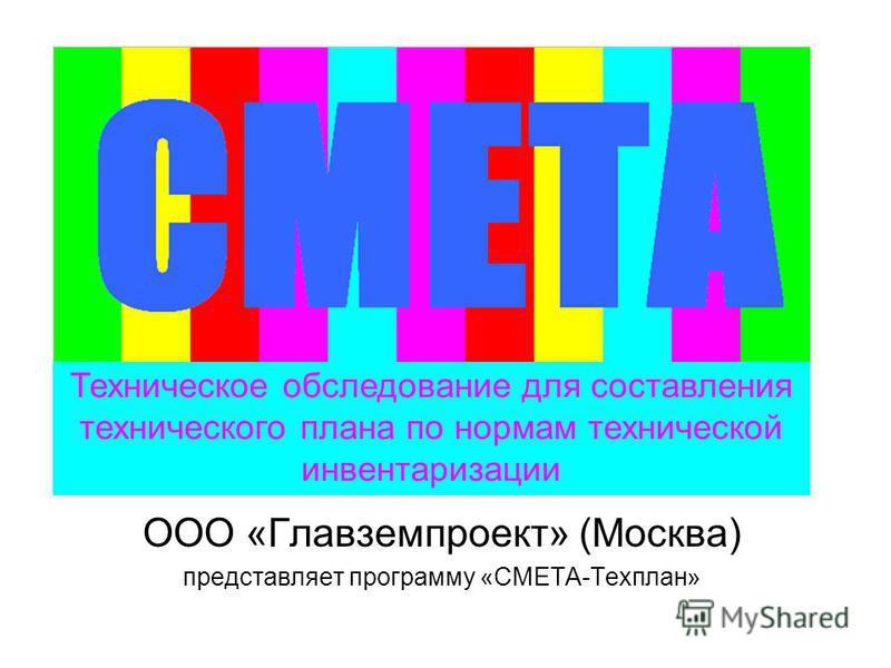 ООО «Главземпроект» (Москва) представляет программу «СМЕТА-Техплан» Техническое обследование для составления технического плана по нормам технической инвентаризации