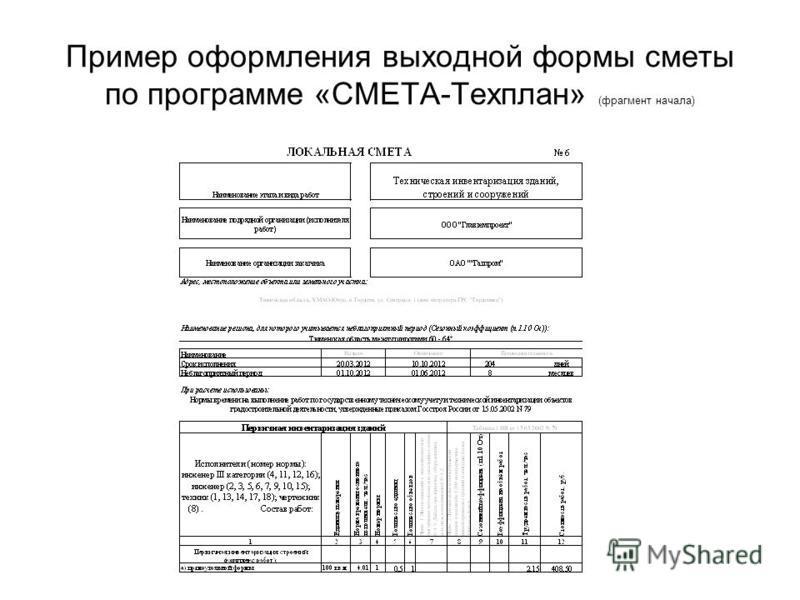 Пример оформления выходной формы сметы по программе «СМЕТА-Техплан» (фрагмент начала)
