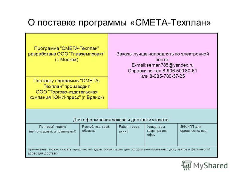 О поставке программы «СМЕТА-Техплан» Программа