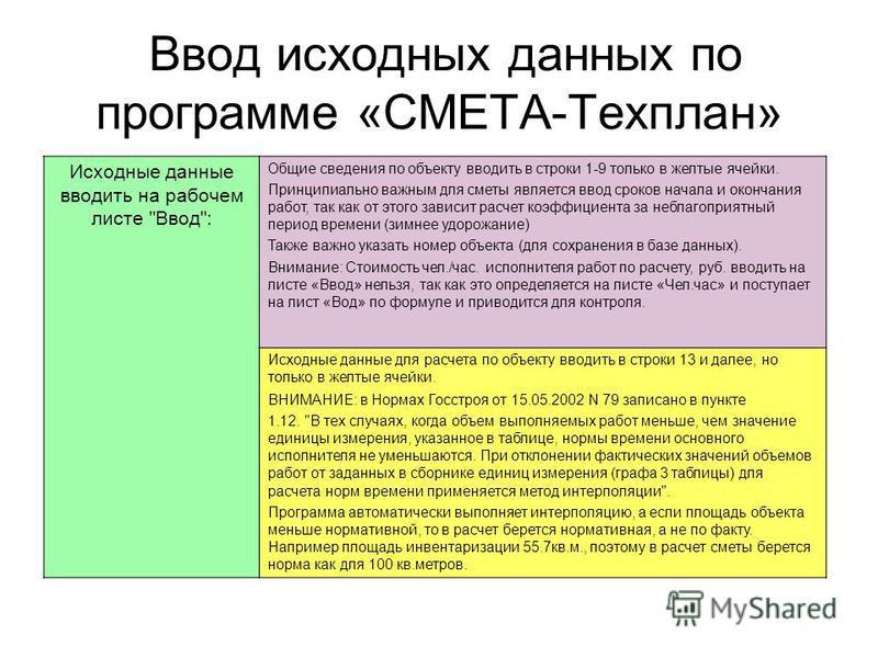 Ввод исходных данных по программе «СМЕТА-Техплан» Исходные данные вводить на рабочем листе