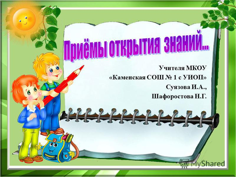 Учителя МКОУ «Каменская СОШ 1 с УИОП» Суязова И.А., Шафоростова Н.Г.
