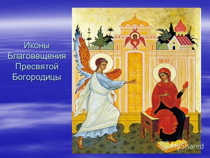 Иконы Благовещения Пресвятой Богородицы