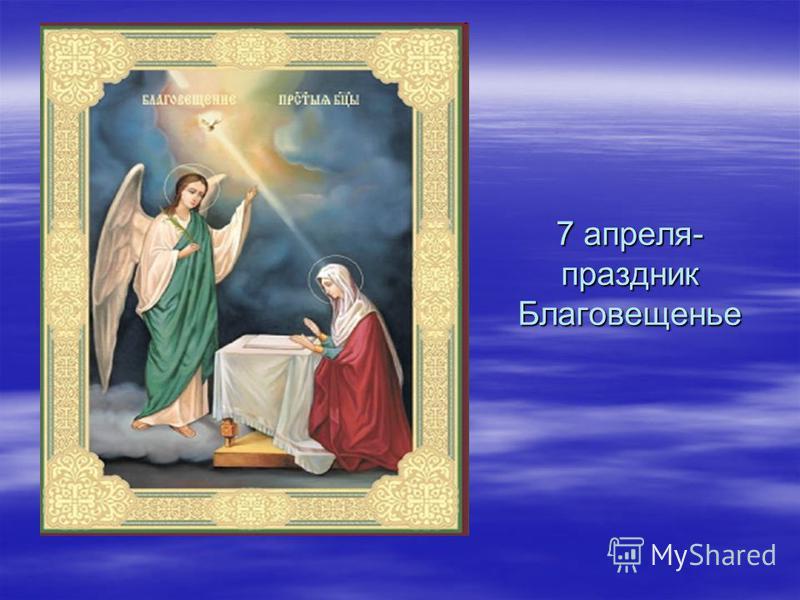 7 апреля- праздник Благовещенье