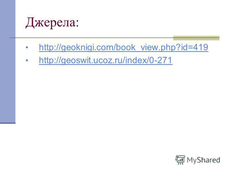 Джерела: http://geoknigi.com/book_view.php?id=419 http://geoswit.ucoz.ru/index/0-271