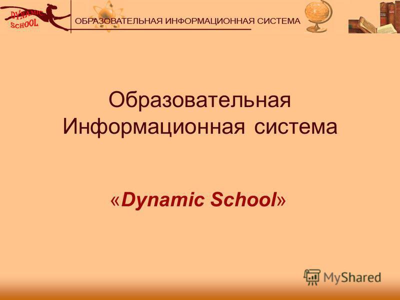 Образовательная Информационная система «Dynamic School»