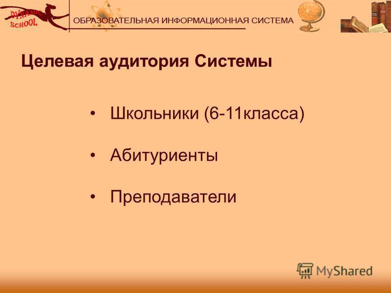 Целевая аудитория Системы Школьники (6-11 класса) Абитуриенты Преподаватели