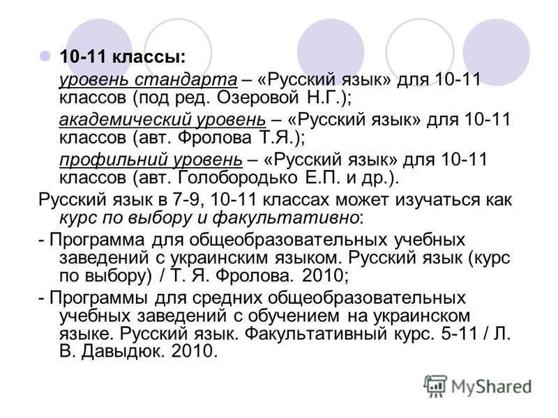 10-11 классы: уровень стандарта – «Русский язык» для 10-11 классов (под ред. Озеровой Н.Г.); академический уровень – «Русский язык» для 10-11 классов (авт. Фролова Т.Я.); профильный уровень – «Русский язык» для 10-11 классов (авт. Голобородько Е.П. и