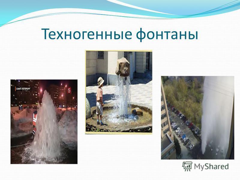 Техногенные фонтаны
