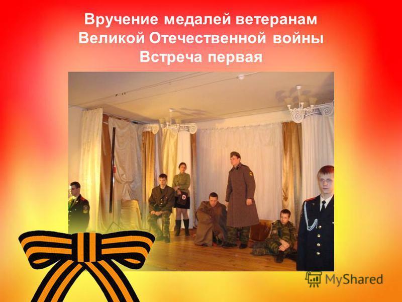 Вручение медалей ветеранам Великой Отечественной войны Встреча первая